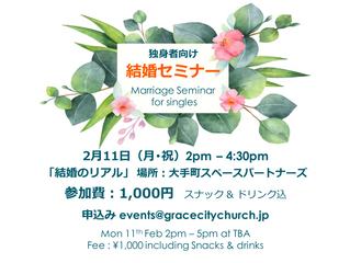 独身者のための結婚セミナー / Marriage Seminar for Singles