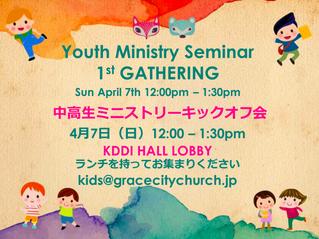 中高生ミニストリーキックオフ会 Youth Ministry Seminar 1st Gathering