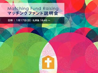 マッチングファンド説明会 Matching Fund Raising