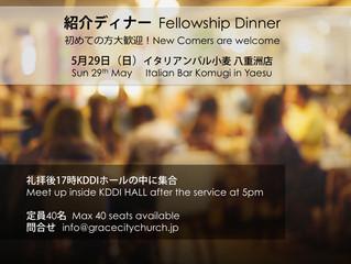 紹介ディナー Fellowship Dinner