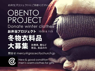 お弁当プロジェクトでは冬物衣料品を募集しています!