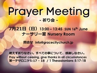 7/21 祈り会 Prayer Meeting