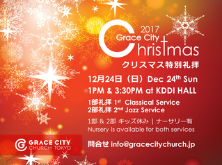 Grace City クリスマス特別礼拝