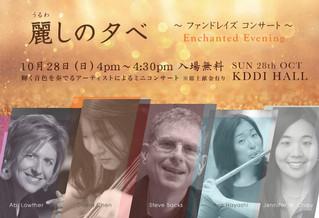 麗しの夕べ~ファンドレイズ・コンサート~10月28日(日)4:00~4:30pm