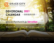 devotion2021.jpg