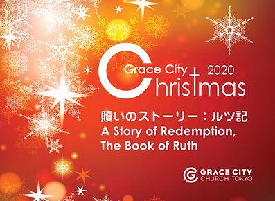 Christmas2020_hp.jpg