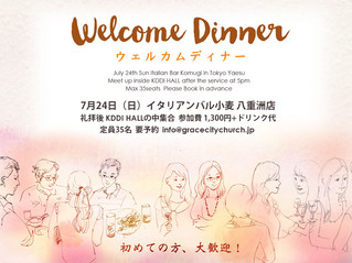 Welcome Dinner ウェルカムディナー