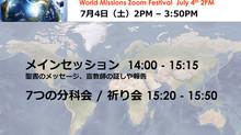 世界宣教 Zoomフェスタ 7月4日(土)2PM
