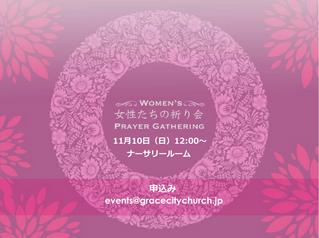 女性たちの祈り会 Women's Prayer Gathering Vol.3