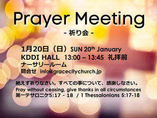 祈り会 Prayer Meeting