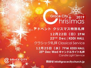 クリスマス特別礼拝 2019