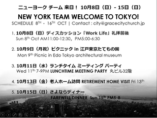 ニューヨークチーム来日 Welcome NY TEAM!