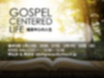 GospelCentyered_kohan.jpg