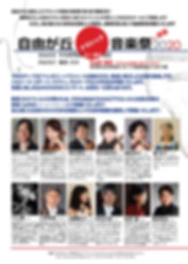 2020年音楽祭(表)3.jpg