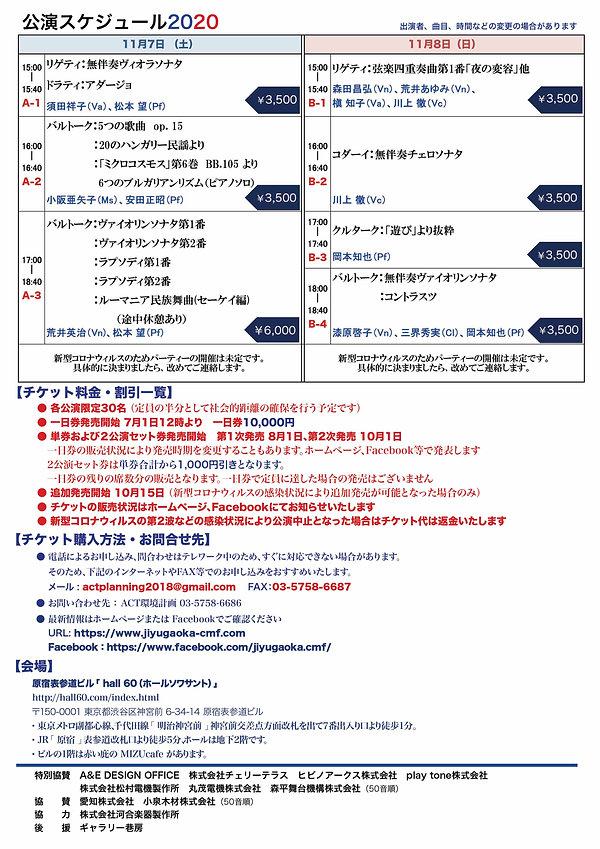 2020年音楽祭(裏)3.jpg