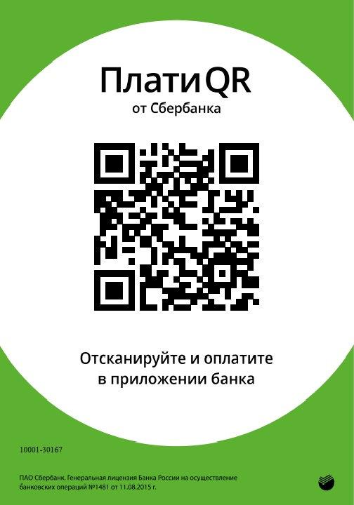 Оплата_QR.jpg