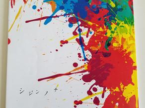 2020年5月19日発行の早稲田学報「稲門だより」にウリ稲門会の紹介記事が載りました。