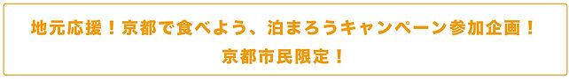 京都市民限定!.jpg