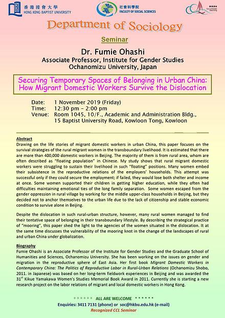 2019.11.01 Dr Fumie Ohashi Seminar SOC_1