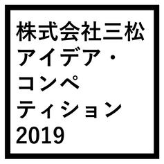 株式会社三松アイデア・コンペ