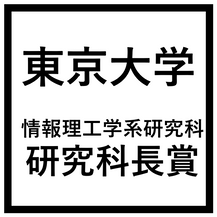 東京大学大学院 情報理工学系研究科 研究科長賞