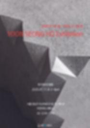 윤성호 포스터-01.jpg
