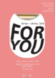 FOR YOU展 포스터-01.jpg
