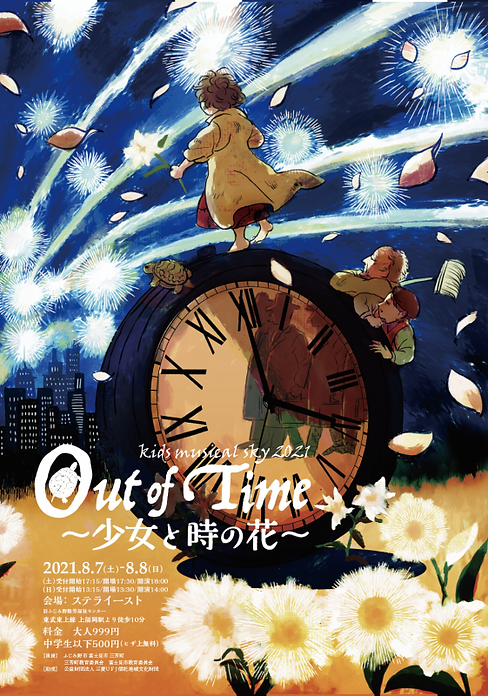 Out of Time ~少女と時の花~ フライヤー表.PNG