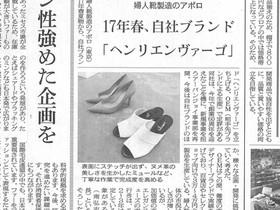 プライベートブランドHENRI EN VARGOが繊研新聞に掲載されました!
