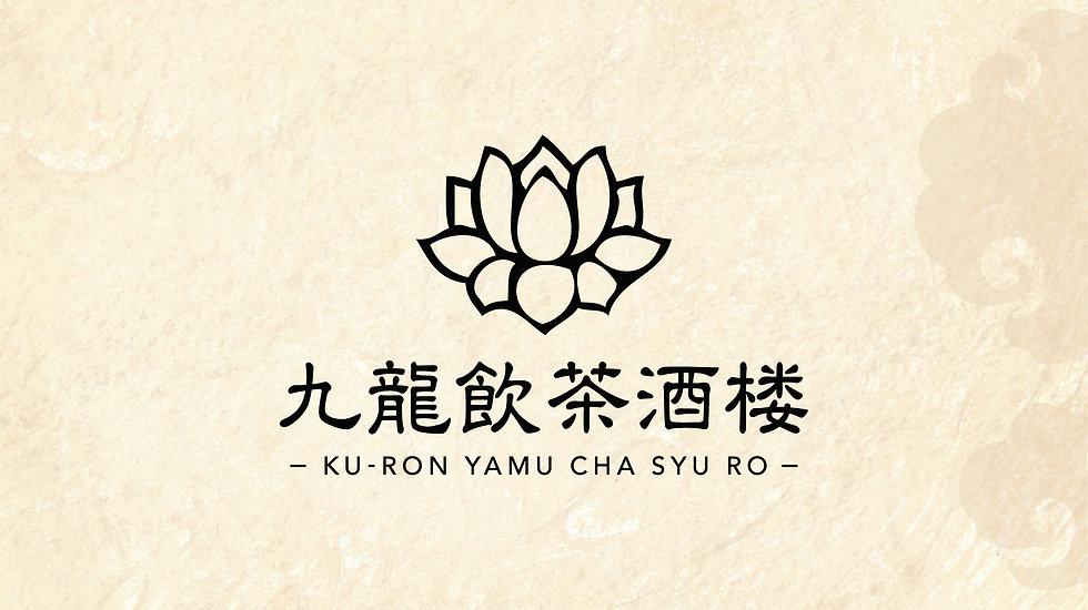 九龍飲茶酒楼_02.jpg