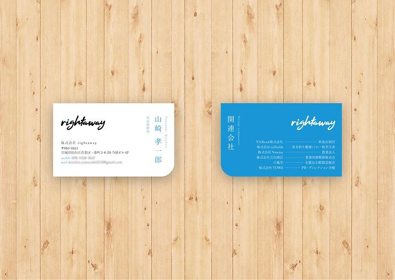 rightaway_04.jpg