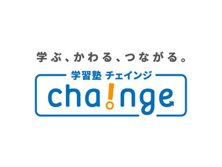 学習塾chainge様