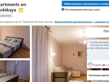 Отзывы о гостиницах и квартирах посуточно
