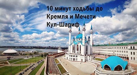 квартиры посуточно у кремля