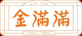 jin man, 金滿滿,