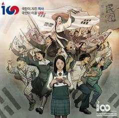 Korea Centennial Anniversary Album (2019)