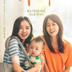 Child (2021)