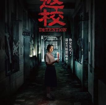 Fantasia Film Festival 2020: Detention