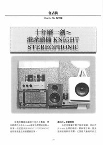 Knight Stereophonics|Audiophile Nov2018|Page2
