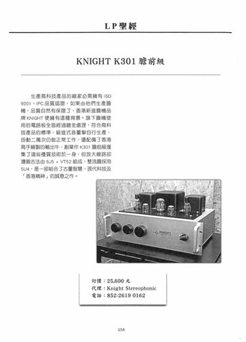 Knight Stereophonics|LP Bible|Page5