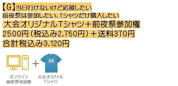 参加賞GGG.jpg