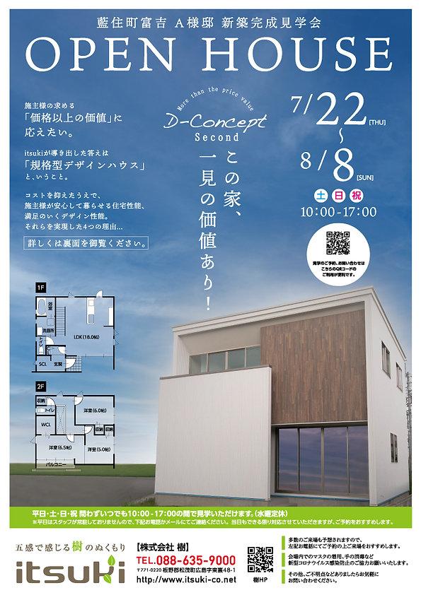 2107D-con2完成見学会チラシ-表ol.jpg