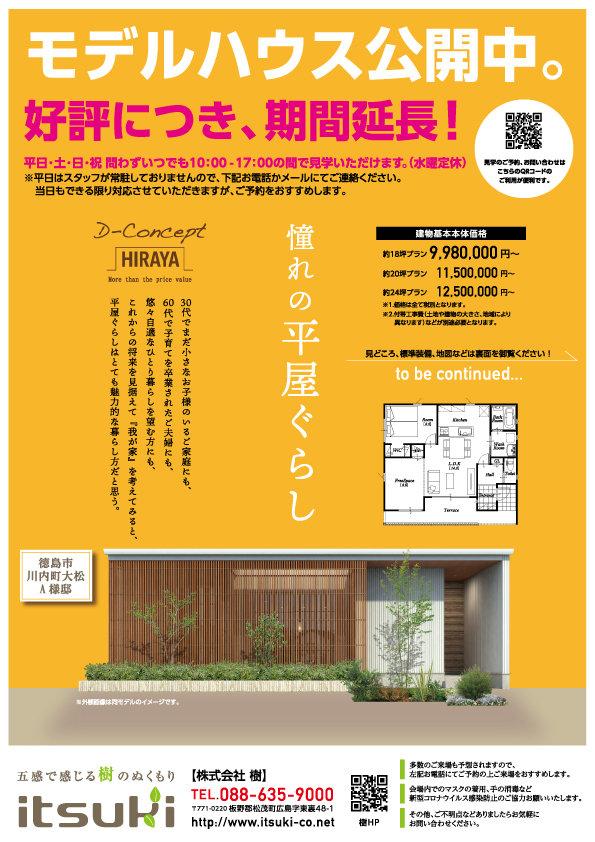 2102HIIRAYA完成見学会チラシ-表ol.jpg