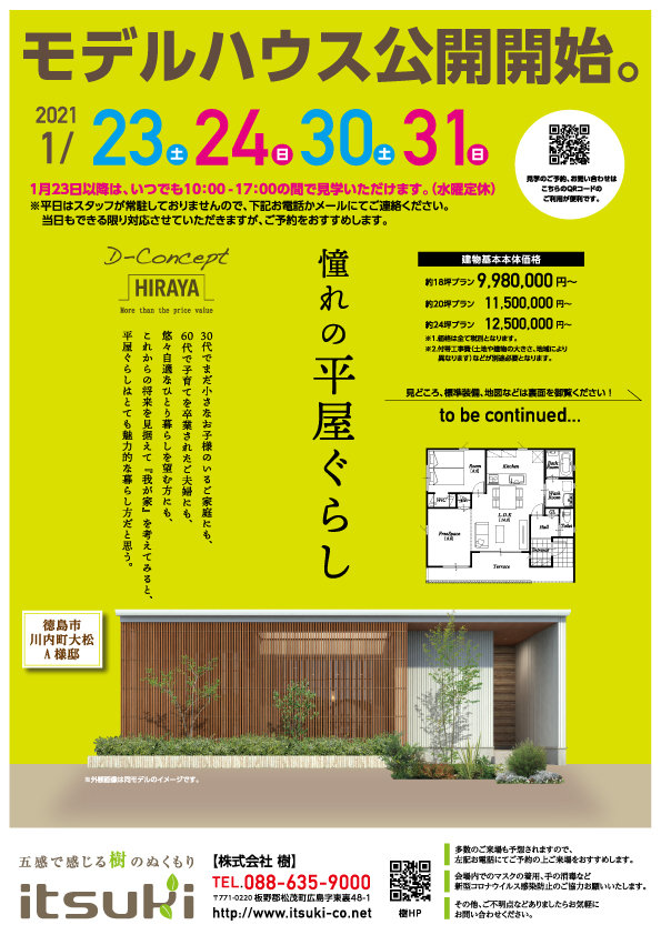 2101完成見学会チラシ-表.jpg
