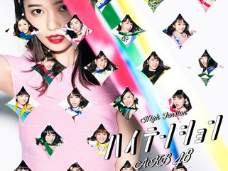 AKB48 46th single の収録曲を