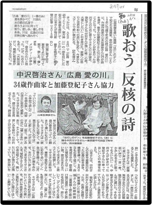 中沢啓治さん「広島 愛の川」
