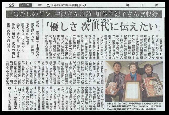 「はだしのゲン」中沢さんの詩 加藤登紀子さん歌収録