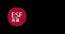 ESF-Discovery-College_E-transparent-350x