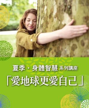 夏季講座_主頁BANNER導入活動_手機版.jpg