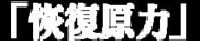 恢復原力_字-1.png